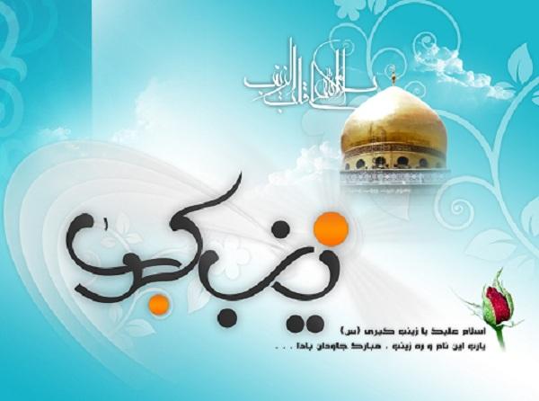 تبریک روز پرستار حضرت زینب